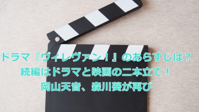 ドラマ・映画ヴィレヴァン