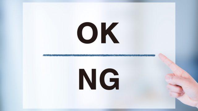 OKorNG
