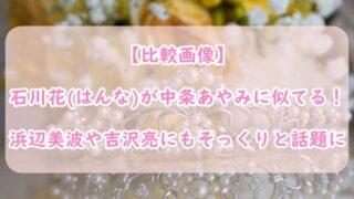 石川花トップ3