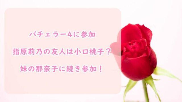 バチェラー4小口桃子